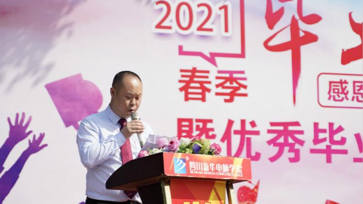 2021四川新华春季毕业典礼:追光少年 用尽全力 拼这一次!